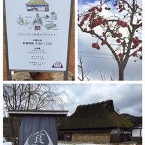 1月19日 石川県 輪島市 三井町 里山丸ごとホテル 三井の里 茅葺庵 昼食の記事に添付されている画像