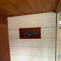 宝塚宿泊 ホテル若水の記事に添付されている画像