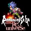 ロマンシングサガ リ・ユニバース-Part4~ランク179。やっと裏道場開放
