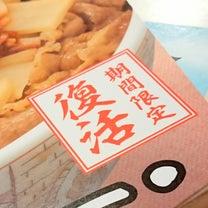 すき家から復活! 食べラー・メンマ牛丼♪の記事に添付されている画像