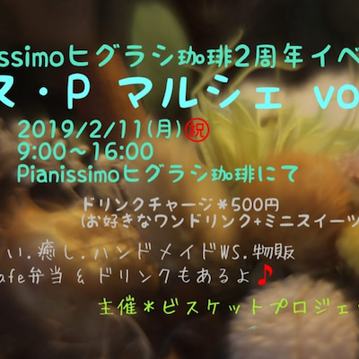 Pianissimoヒグラシ珈琲の記事に添付されている画像