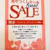"""2/6(水)から♡""""売り尽くしfinal sale♡""""松坂屋名古屋店""""の画像"""