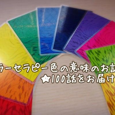 カラーセラピー色の意味 全100話ご紹介☆の記事に添付されている画像