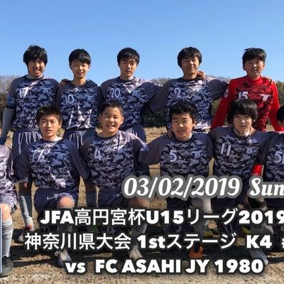 【 ジュニアユース / JFA高円宮杯U15リーグ2019 K4 1stステージの記事に添付されている画像