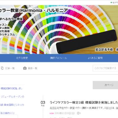 【NEW】ブログもHPに合わせてリニューアルオープンの記事に添付されている画像