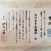 吉川市長選挙公開討論会が無事に開催されました!の画像
