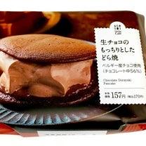 【ローソン】チョコクリームたっぷり☆生チョコのもっちりとしたどら焼の記事に添付されている画像