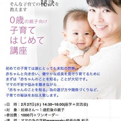 2/27「赤ちゃんのことを知ろう」お話会 @yoga&cafe bresの記事に添付されている画像