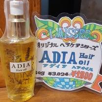 ADIAオイル!!の記事に添付されている画像