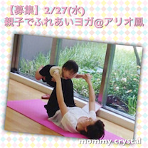 【募集】2/27(水)親子でふれあいヨガレッスン♪の記事に添付されている画像
