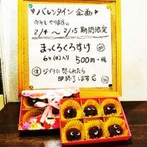 ひっそりとバレンタイン☆2019 ~まっくろクロスケ 12の瞳~の記事に添付されている画像