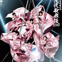 ㊗️滝沢歌舞伎 初日おめでとうございますの記事に添付されている画像
