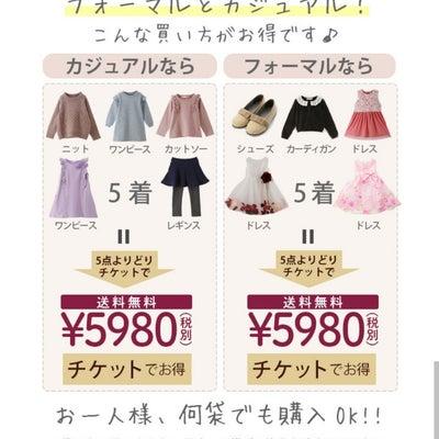 キャサリンコテージ自分で選べる福袋♡の記事に添付されている画像