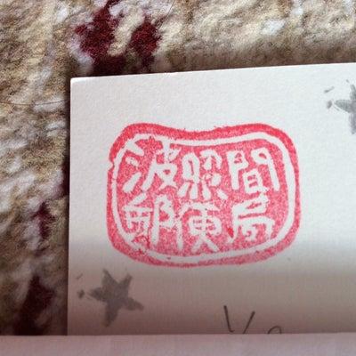 日本最南端からのハガキ✨の記事に添付されている画像