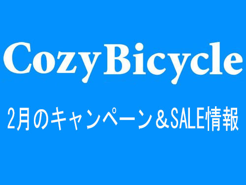 COZYBICYCLE SALE campaign コジーバイシクル セール キャンペーン