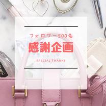 ≪募集中≫読者500名達成♡感謝企画開催中♡の記事に添付されている画像