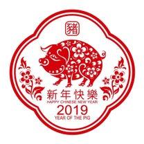 """""""春節✨快乐!!""""2019の記事に添付されている画像"""