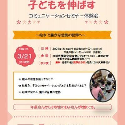 京都醍醐親子コミュニケーションセミナー体験会の記事に添付されている画像