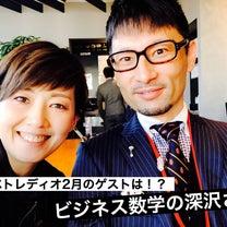 2月18日(月)ビジネス数学の専門家 深沢真太郎さんをお迎えしてのランチ会の記事に添付されている画像