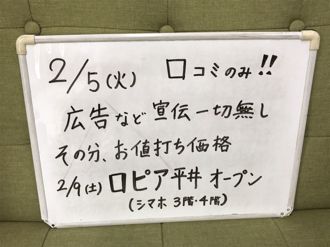 ロピア 平井