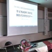 奈良女子大附属小学校育友会さま「子どもの片づけと関わり方セミナー」の記事に添付されている画像