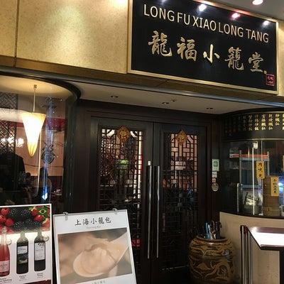 TOKIA「龍福小龍堂」小籠包付き・マーボー豆腐&担々麺ランチ の記事に添付されている画像