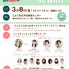 【起業PJ】\IDOBATA SUMMIT(プロジェクト報告会)開催します!/の画像