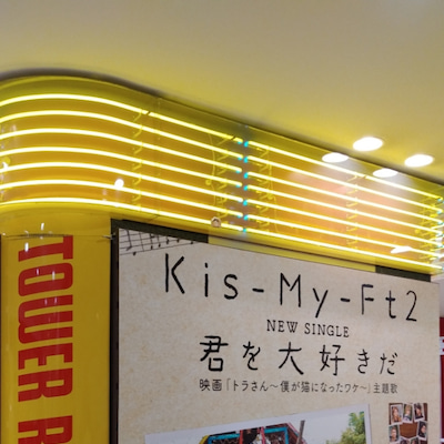 「君を大好きだ」フラゲ&梅田大阪マルビルタワレコ特大パネル展の記事に添付されている画像