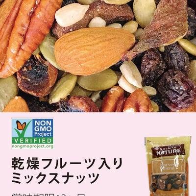 遺伝子組み替えなし、オーガニックのナッツとドライフルーツの記事に添付されている画像