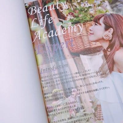 4月12日スタート【静岡】ビューティーライフエキスパート講座募集開始!の記事に添付されている画像