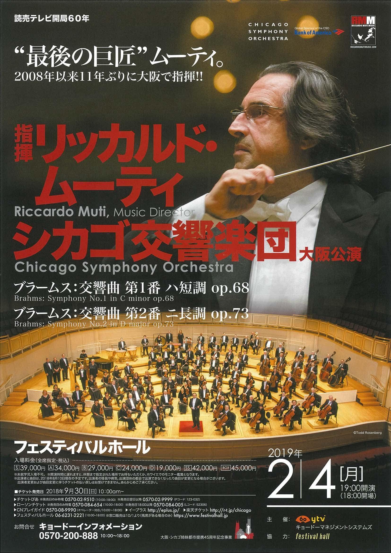 kinuzabuの日々・・・リッカルド・ムーティ指揮シカゴ交響楽団大阪公演の感想 フェスティバルホール 2019年2月4日