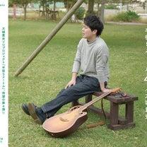 大城貴史くん「半径5メートル4」アレンジ参加☆の記事に添付されている画像
