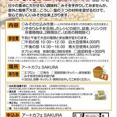 3月9日、手作りみそを仕込む会開催します!の記事に添付されている画像