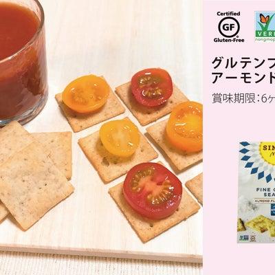 グルテンフリー・オーガニックの商品販売開始!【5】クラッカーの記事に添付されている画像