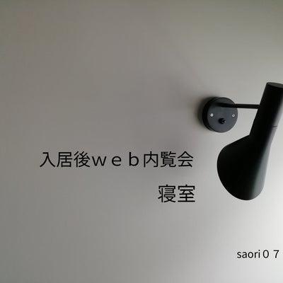 入居後web内覧会)寝室②の記事に添付されている画像