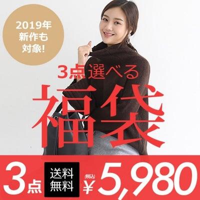 到着品♡ネットスター自分で選べる福袋の記事に添付されている画像