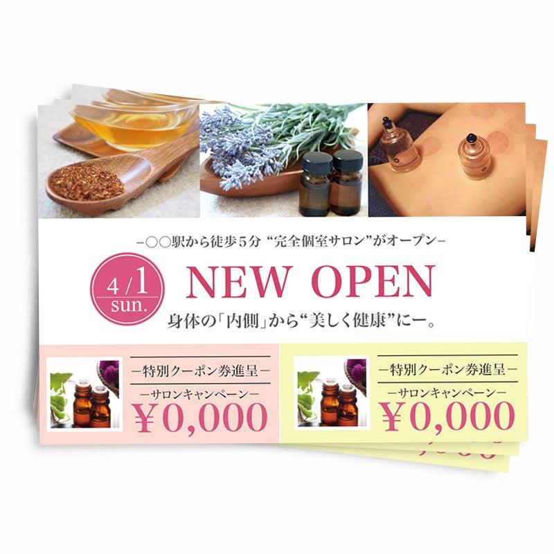 漢方よもぎ蒸しチラシ,美容整体チラシ作り方,サロン広告宣伝,チラシ作る