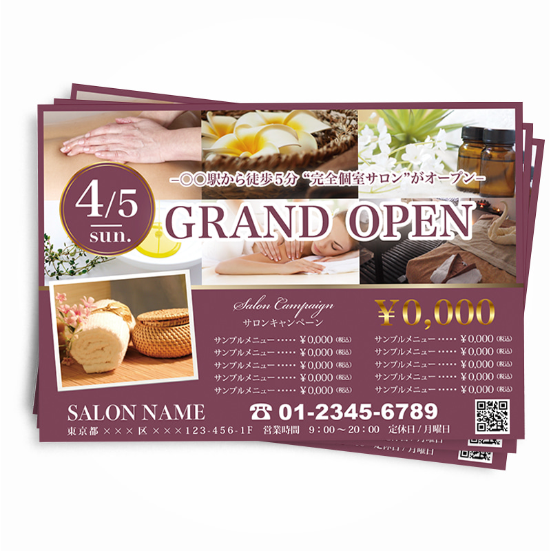 サロン開業,サロン広告宣伝,エステサロンのチラシ作りかた,サロンチラシ印刷