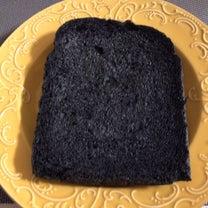まっくろくろすけ~~竹炭パンの記事に添付されている画像