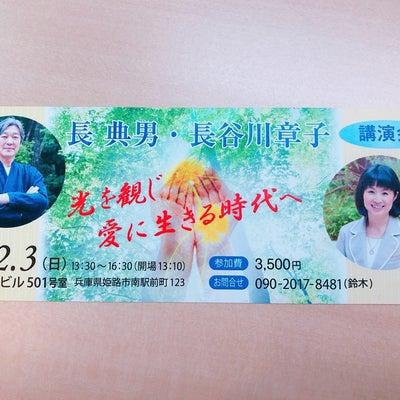 節分の日! 長先生 & 長谷川先生 講演会  in 姫路の記事に添付されている画像