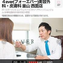 釜山での美活〜カウンセリング編〜の記事に添付されている画像