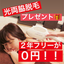 【脱毛キャンペーン!!】両脇脱毛  2年フリーコースが0円!!の記事に添付されている画像