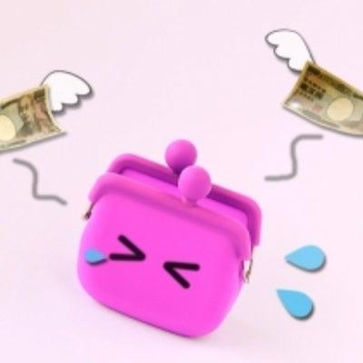【お金が逃げていく病氣!?】の記事に添付されている画像