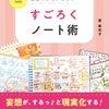 【大公開】すごろく本の表紙が完成しましたーー♡♡ポップまで可愛い♡♡の画像