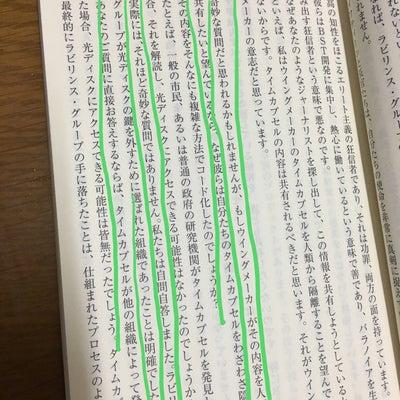 ウイングメーカー~スピ日記 IIの記事に添付されている画像