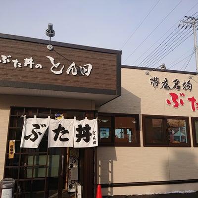 帯広 ぶた丼のとん田の記事に添付されている画像