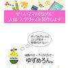 予約受付中◆2020年 入園入学グッズ 縫製代行の画像