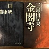 クローズアップ現代 三島由紀夫×川端康成の記事に添付されている画像