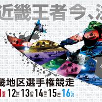 住之江 G1 近畿地区選手権 優勝戦!の記事に添付されている画像