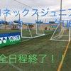 ヨネックスジュニアサッカーリーグU8全日程終了!!の画像